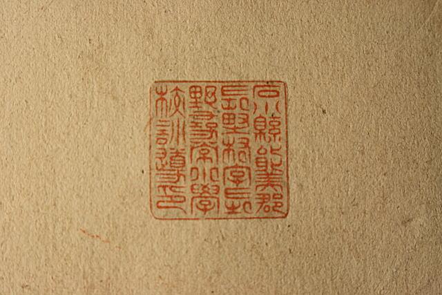 印篆 印相体