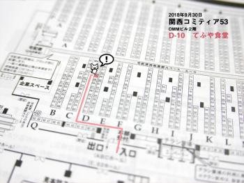 2018年9月関西コミティアマップ