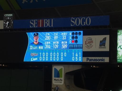 20180816・野球観戦と散歩2-16・8回山川選手・中