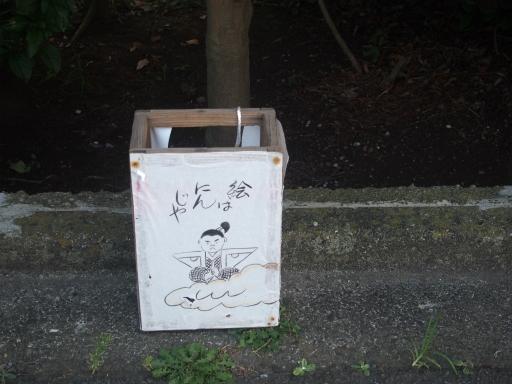 20180825・広谷諏訪神社地口行灯05・中