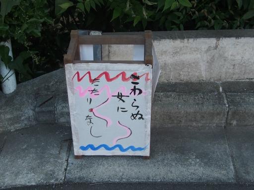 20180825・広谷諏訪神社地口行灯12・中
