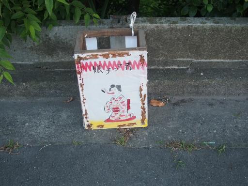 20180825・広谷諏訪神社地口行灯10・中