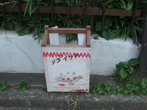 20180825・広谷諏訪神社地口行灯18・中