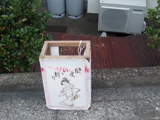 20180825・広谷諏訪神社地口行灯15・中