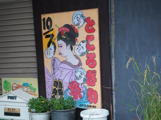 20181007・ところざわ祭ネオン6