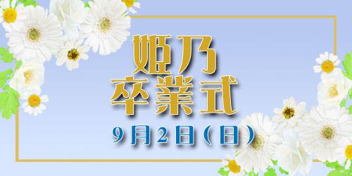 20180902姫乃卒業バナーのコピー