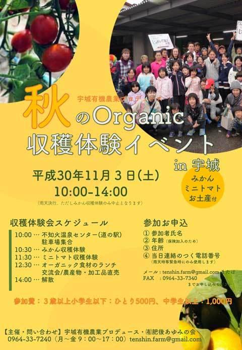あゆみの会イベント2018秋-3