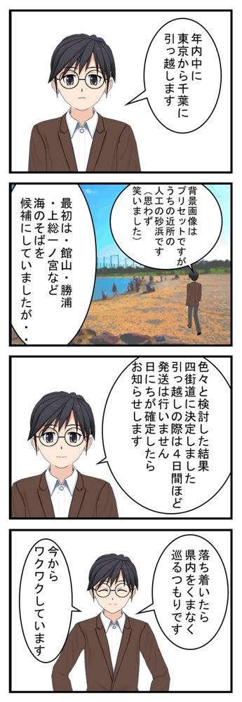 引っ越しのお知らせ_001