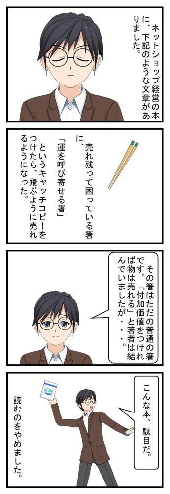 ネットショップ経営についての本 (ホワイト企業編)_001_compressed