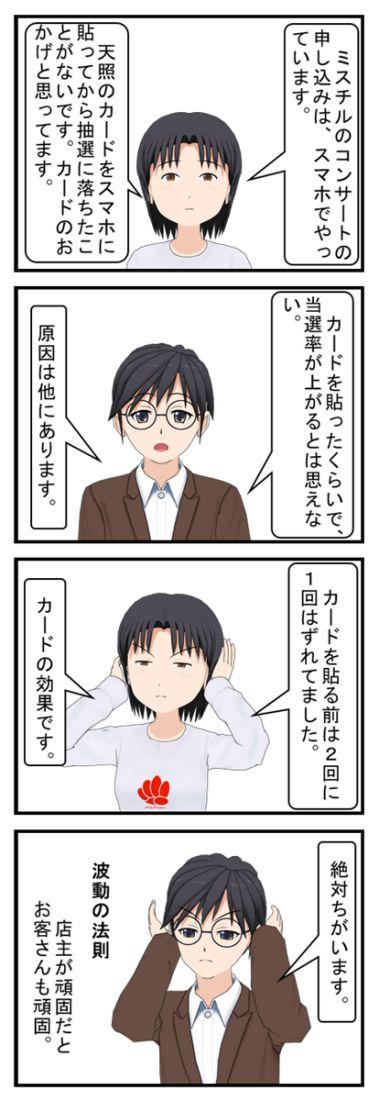 頑固なお客さん ホワイト企業編