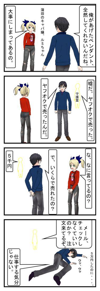 守護霊と俺 ブラック企業編