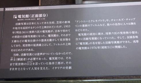 江戸東京博物館2018(3)-5