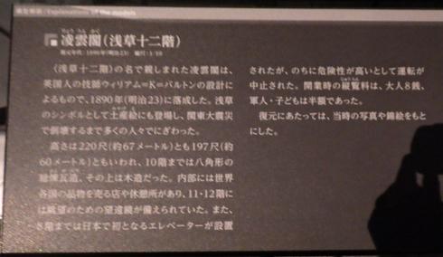 江戸東京博物館2018(3)-6