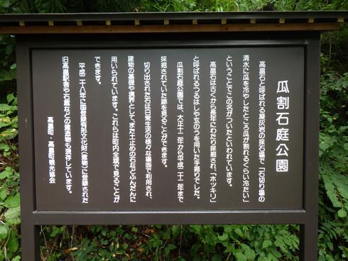 瓜割石庭公園2018-3