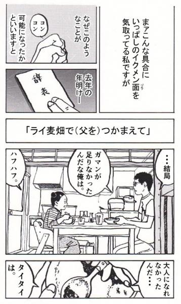 つがたゆういちの漫画