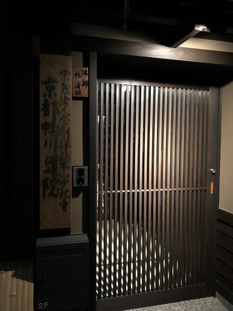 新京都鴨川道院