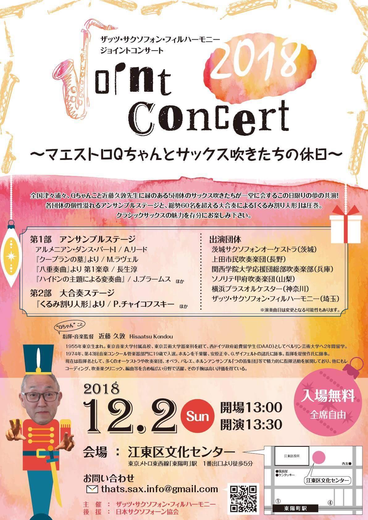 ジョイントコンサート2018