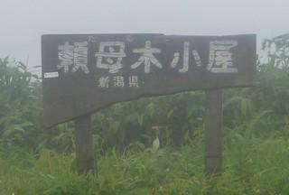 s頼母木小屋4