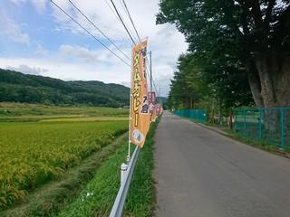 s大倉ダムカレー