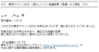 s東京マラソン抽選結果