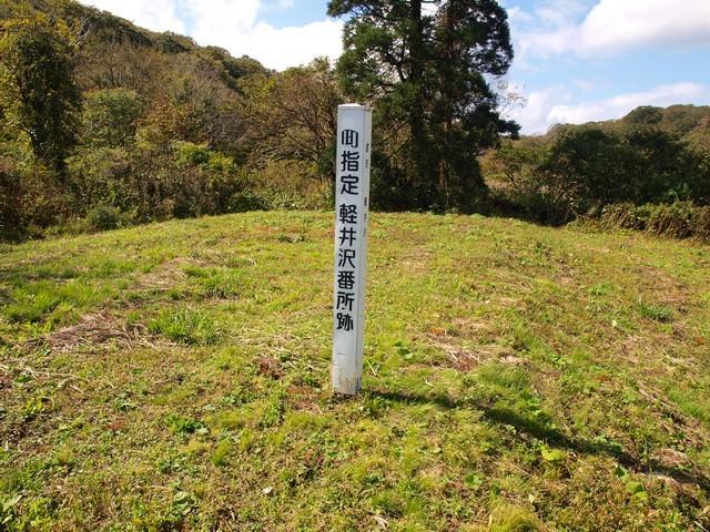 s07軽井沢番所跡1