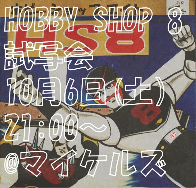 HS8-shisyakai.jpg