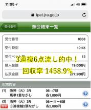 阪神3R27万