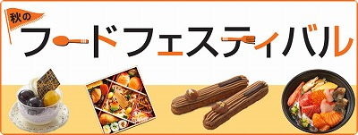 180912_foodfes_main.jpg