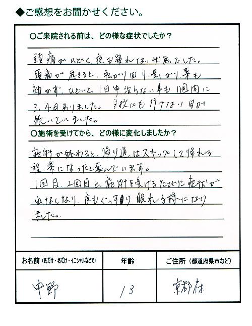 子供,頭痛,改善,完治,京都,奈良,大阪