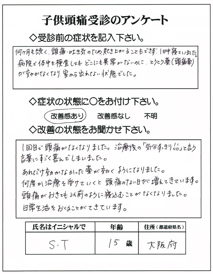子供,頭痛,完治,改善,大阪,名古屋,神戸