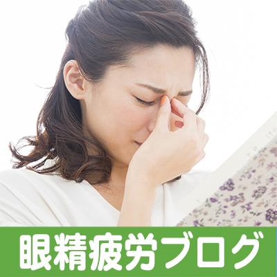 眼精疲労,眼瞼痙攣,大阪,堺,東大阪,八尾