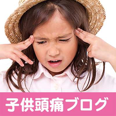 子供,頭痛,完治,治す,東京,横浜,川崎
