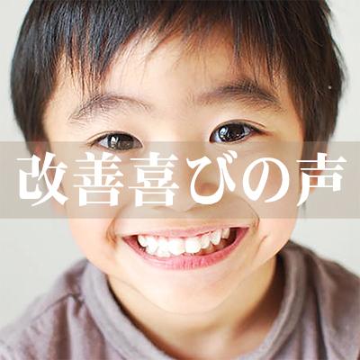 子供,頭痛,改善,治す,京都,奈良,大津