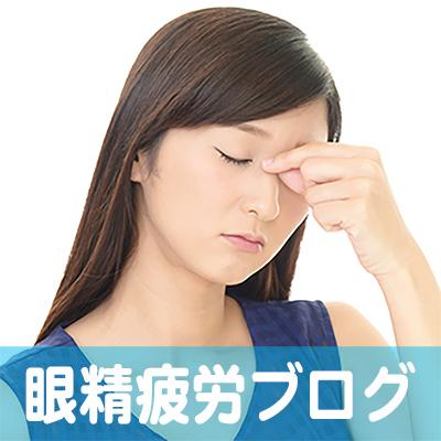 眼精疲労,治す,治療,名古屋,豊田,豊橋