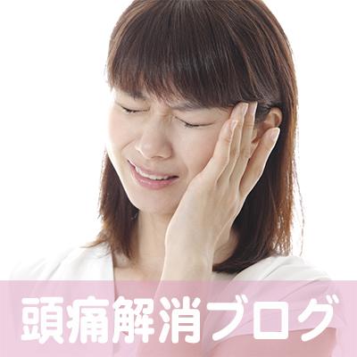 頭痛,片頭痛,改善,完治,西宮,神戸