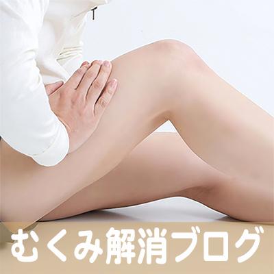 むくみ,足,下半身,解消,大阪,神戸,京都
