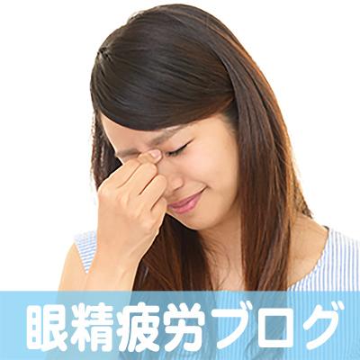 眼精疲労,解消,改善,豊中,大阪