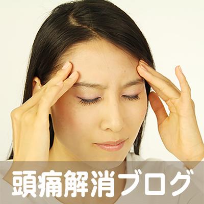 頭痛,片頭痛,改善,大阪,寝屋川