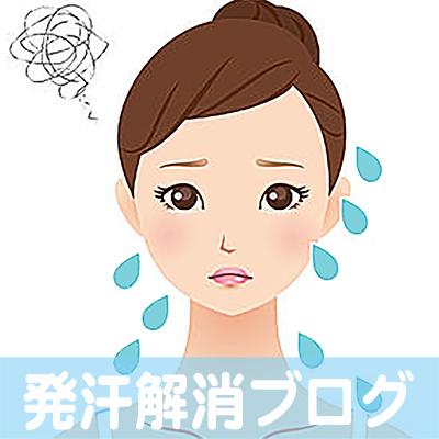 ホットフラッシュ,更年期障害,発汗,京都,大阪,神戸