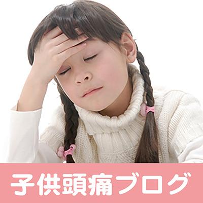 子供,頭痛,治す,京都,大阪,神戸,奈良