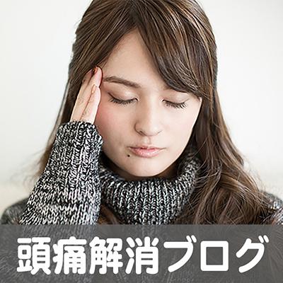 頭痛,片頭痛,治す,治療,大阪