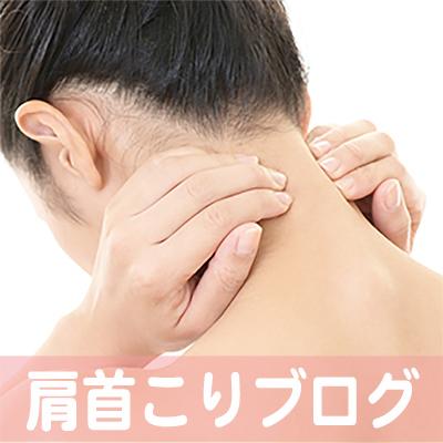 首痛,首こり,頚椎ヘルニア,大津,草津,京都