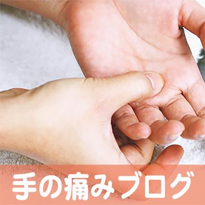 関節痛,ゆび痛,ヘバーデン結節,京都,大阪,神戸