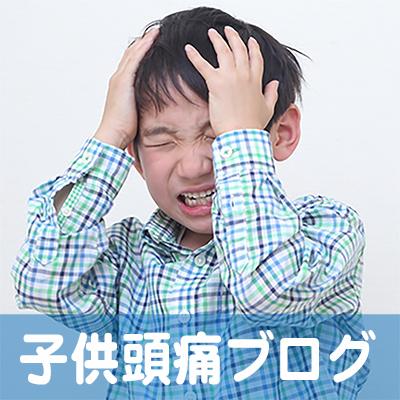 子供,頭痛,改善,治す,岡山,広島,山口