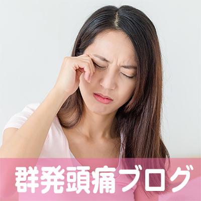 群発頭痛,完治,治,す兵庫,神戸