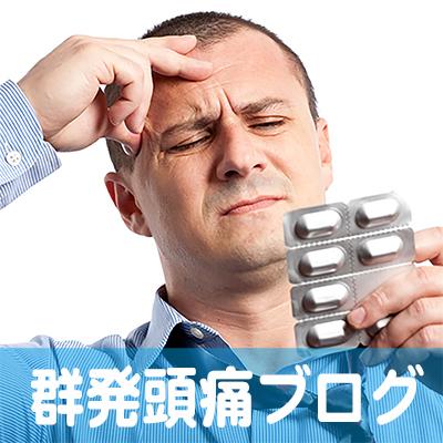 群発頭痛,広島,山口,岡山,島根,鳥取