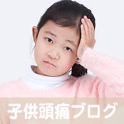 子供,頭痛,治す,三田,神戸,宝,塚尼崎