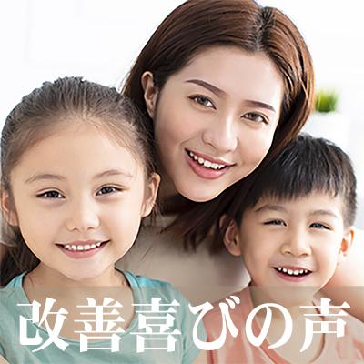 子供,頭痛,改善,大阪,神戸,京都