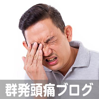 群発頭痛,新潟,山形,青森,秋田,岩手