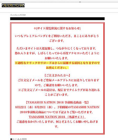 nation2018_yoyaku_01.png